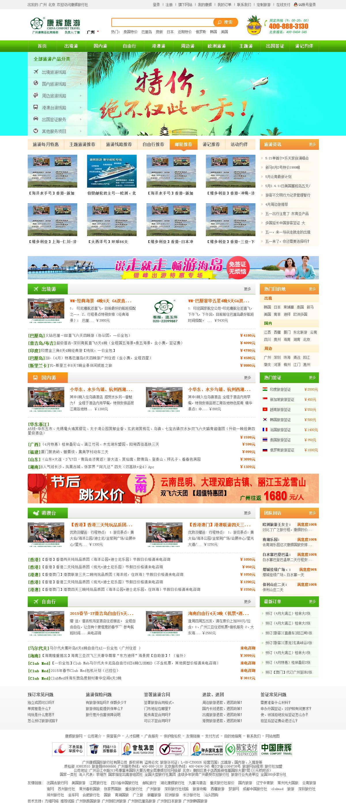 康辉旅游www.dafabet案例