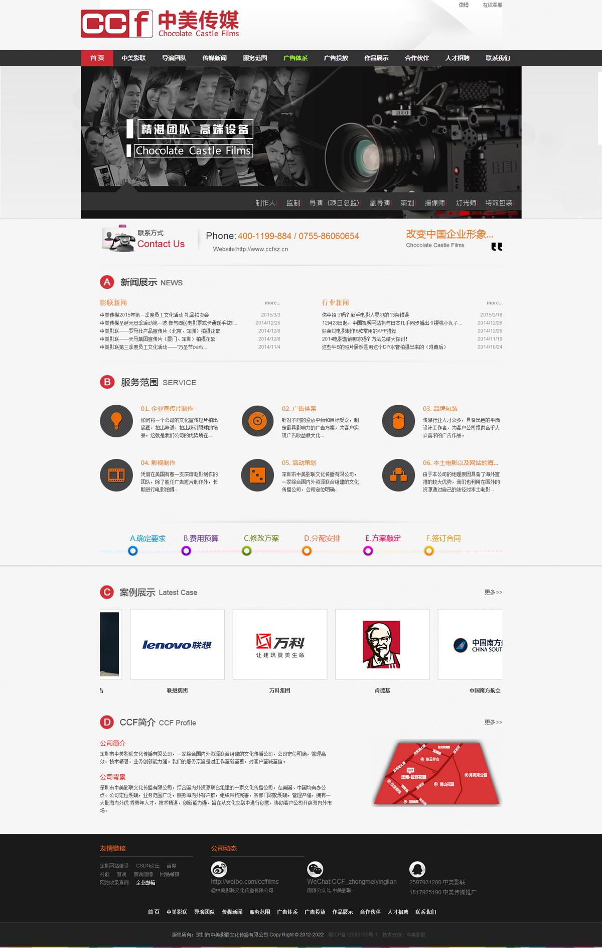 中美影联文化传播有限公司www.dafabet案例