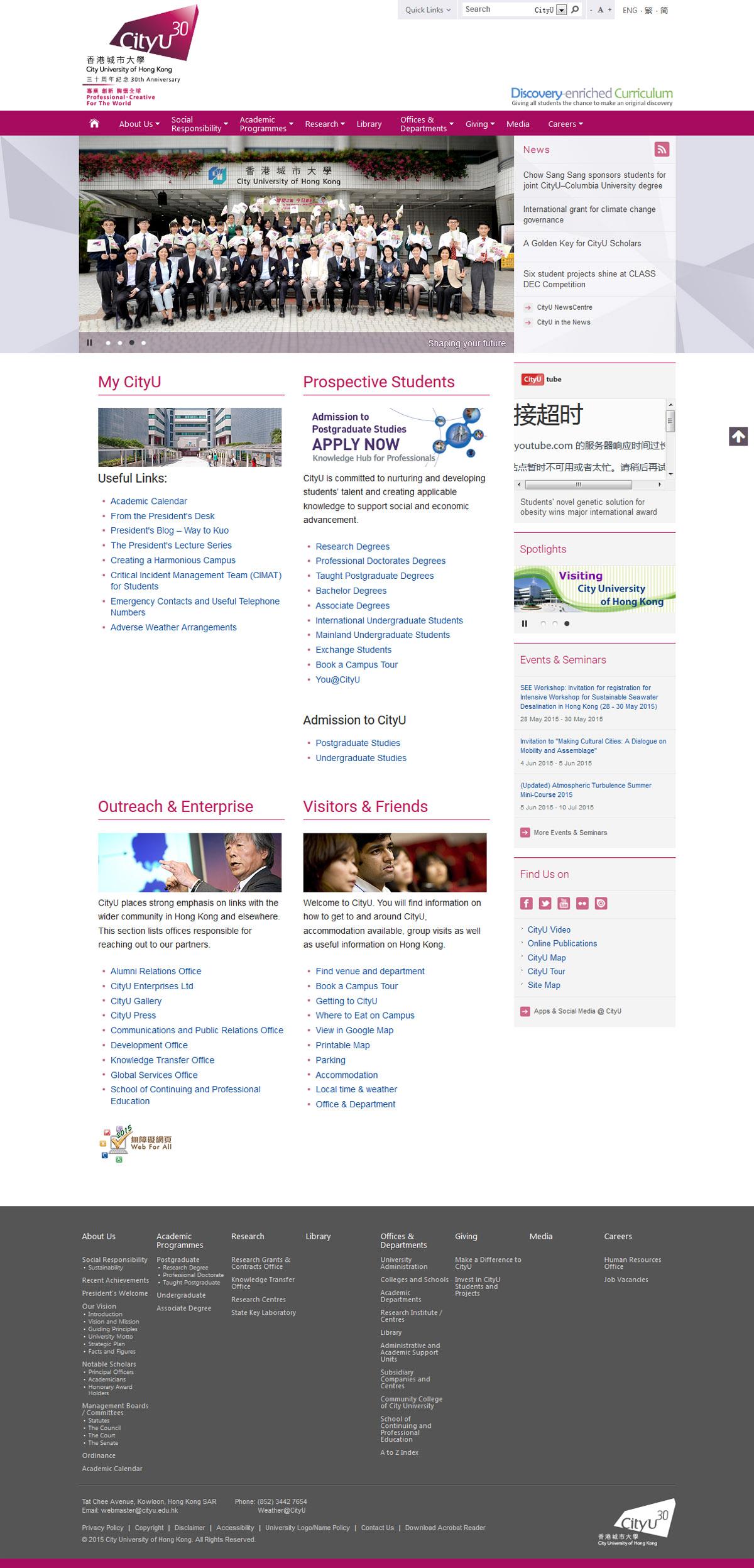 香港城市大学网站案例