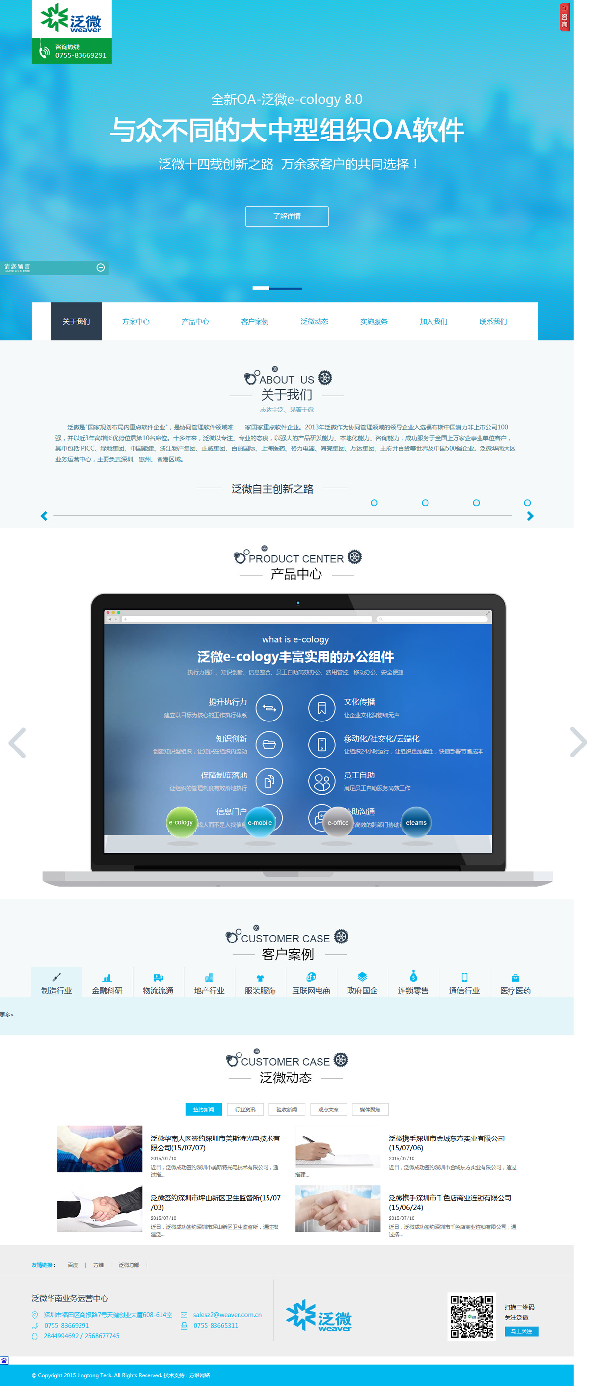 泛微网络科技网站案例