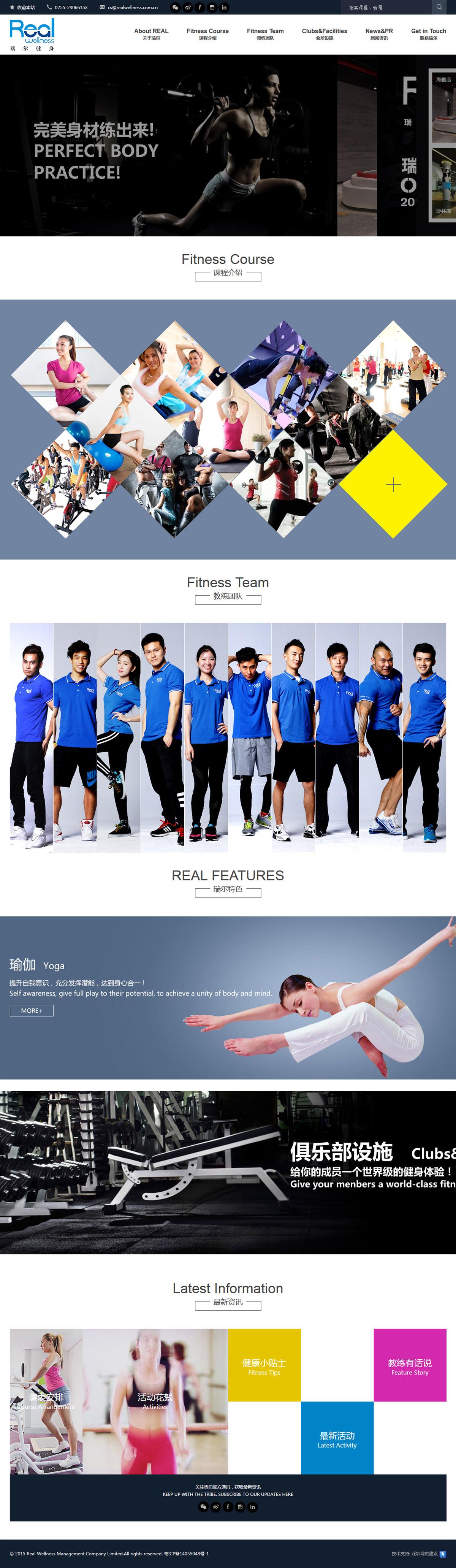 瑞尔健身www.dafabet案例