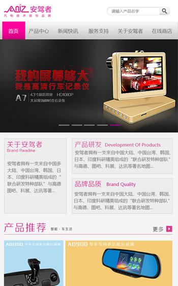 新高诚科技-安驾者www.dafabet案例图片