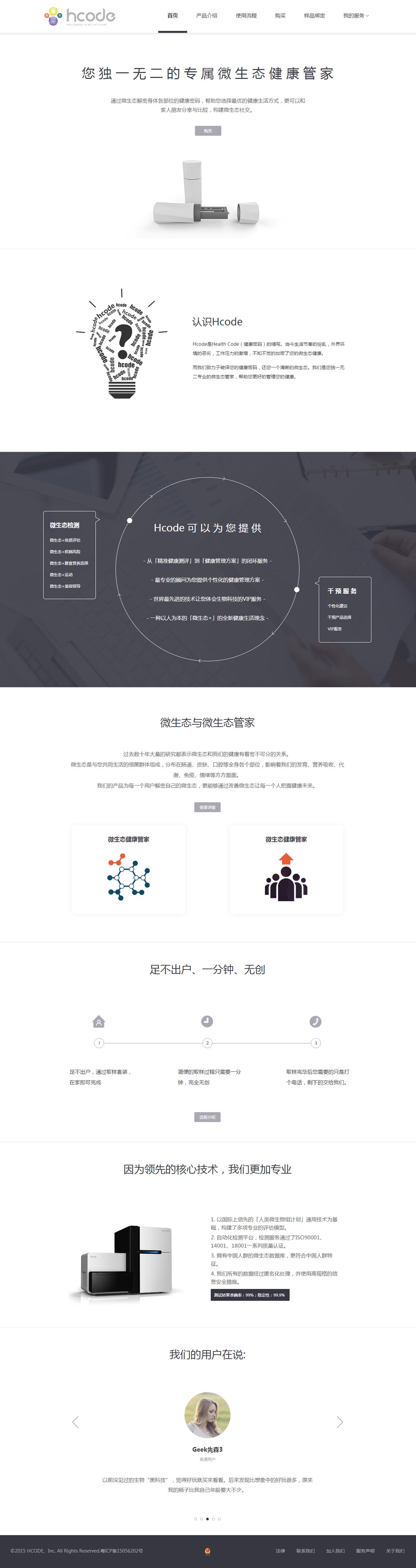 深圳弘睿康生物科技有限公司www.dafabet案例