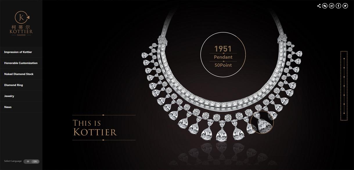 柯蒂尔钻石网站案例