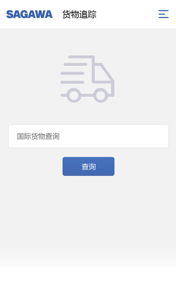 佐川物流微官网www.dafabet案例图片