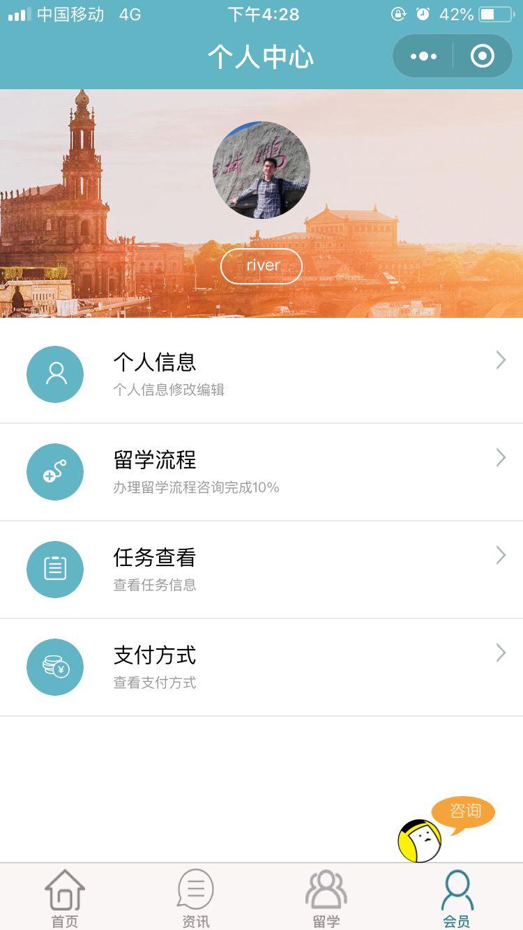 海带留学小程序网站设计案例_深圳方维网站建设公司
