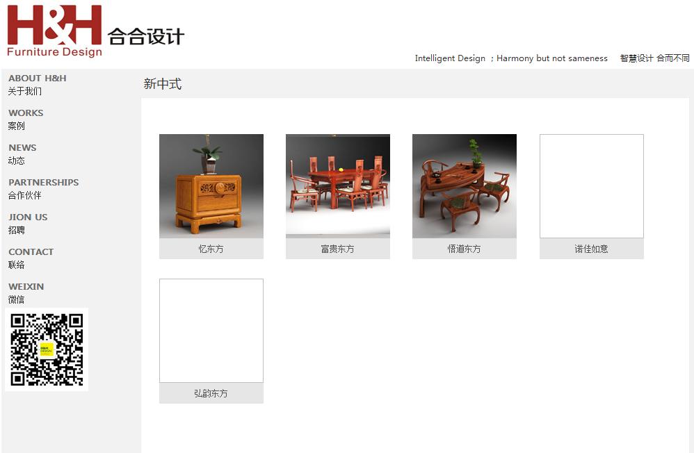 【祝贺】深圳市合合家具设计有限公司官方网站上线