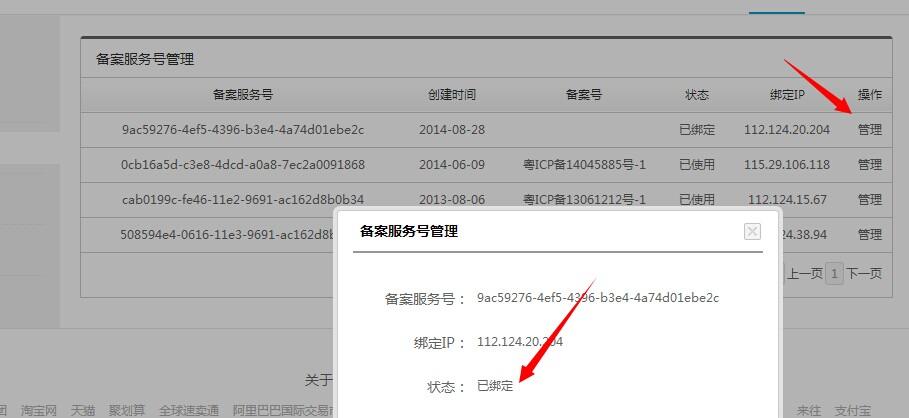 阿里云服务器如何获得备案服务号_深圳方维网站建设
