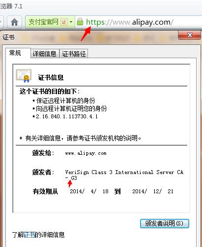 新天地网络详解网站安全SSL证书及其选择购买