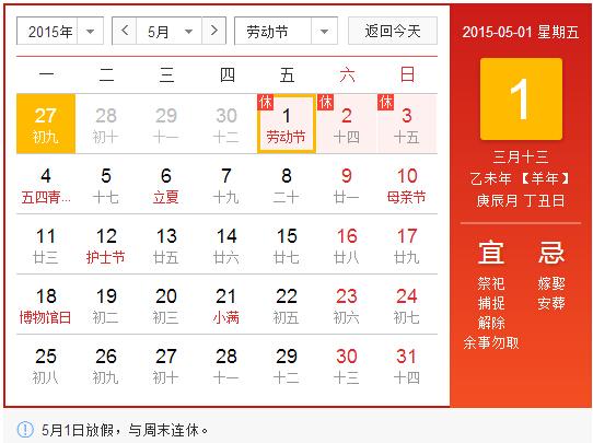 2015.5.1放假安排