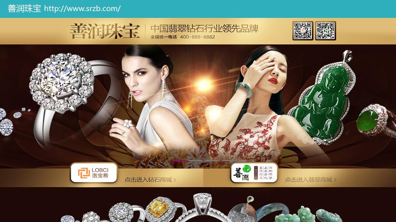 珠宝网站设计