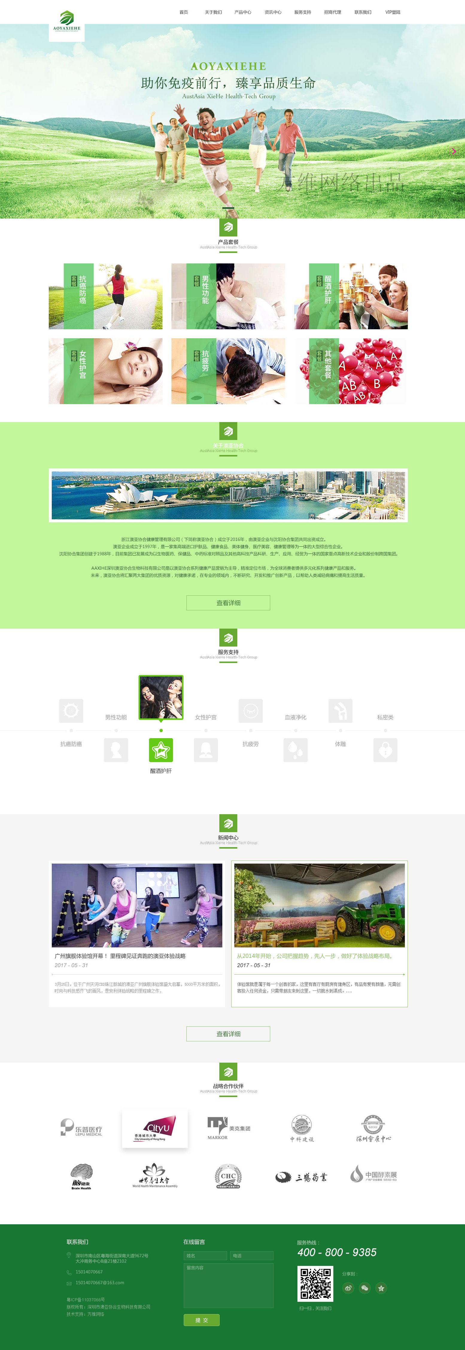 【签约】深圳市澳-亚-协合生物科技有限公司网站设计项目