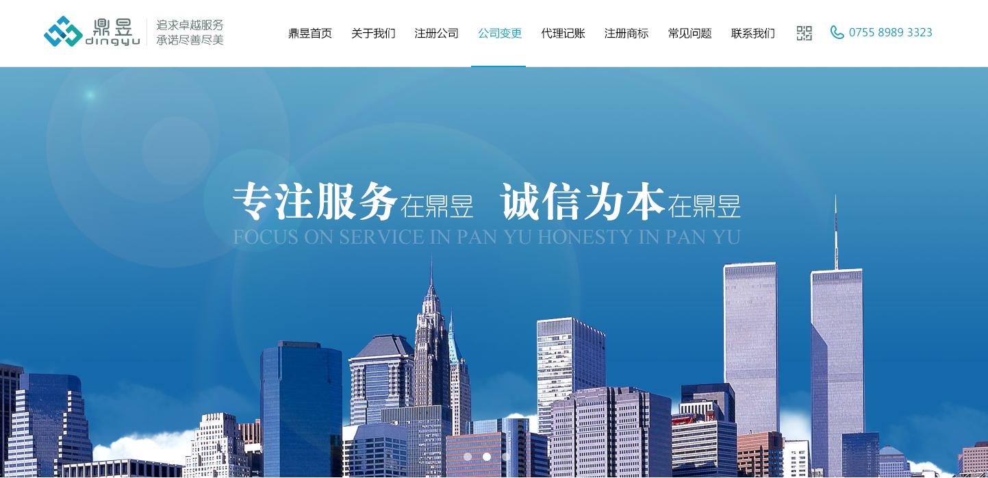 【签约】深圳鼎-昱管理咨询有限公司-财务公司网站设计
