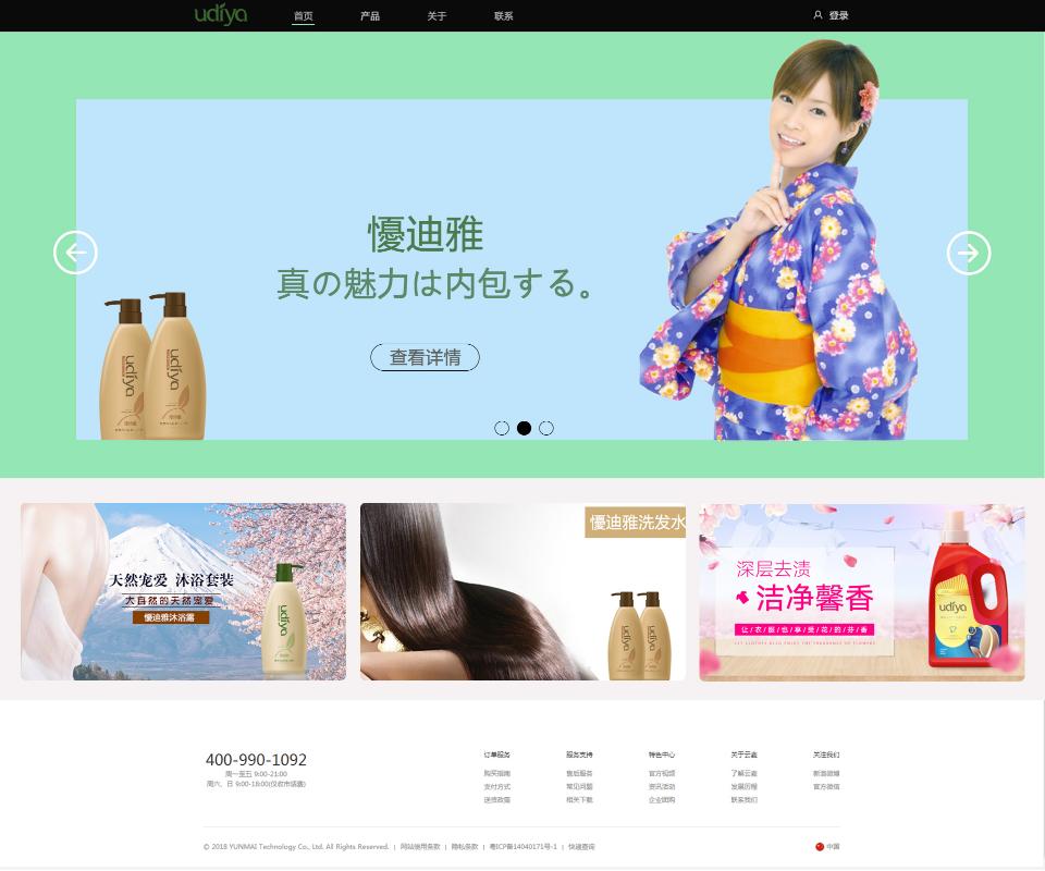 【签约】深圳雅惠生物科技企业网站建设项目
