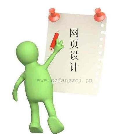 深圳网页设计