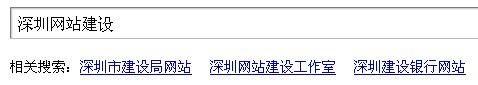 深圳网站建设第二页相关搜索